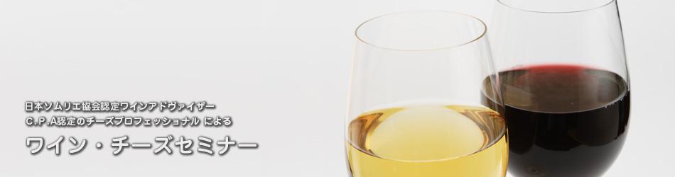 ワインアドヴァイザー