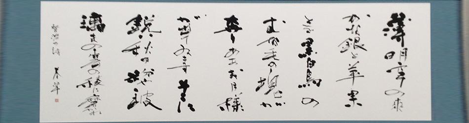 書道家 野田春翠